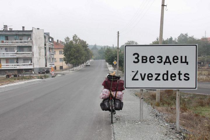 Село в Болгарії