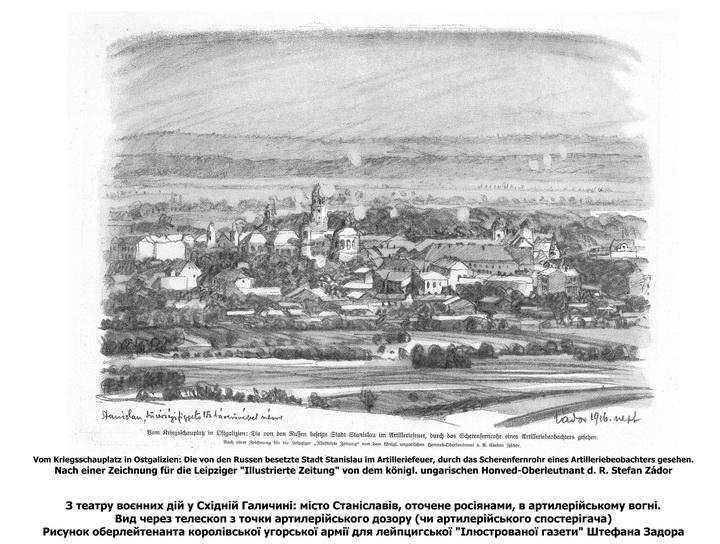 1. Панорама Станиславова 1916