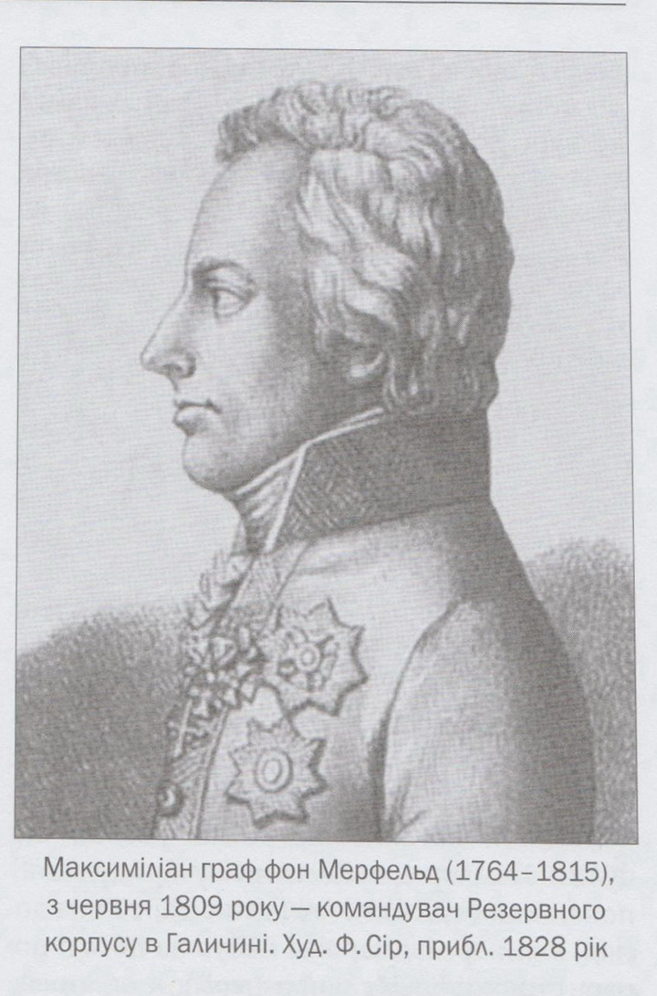 Генерал Марфельд