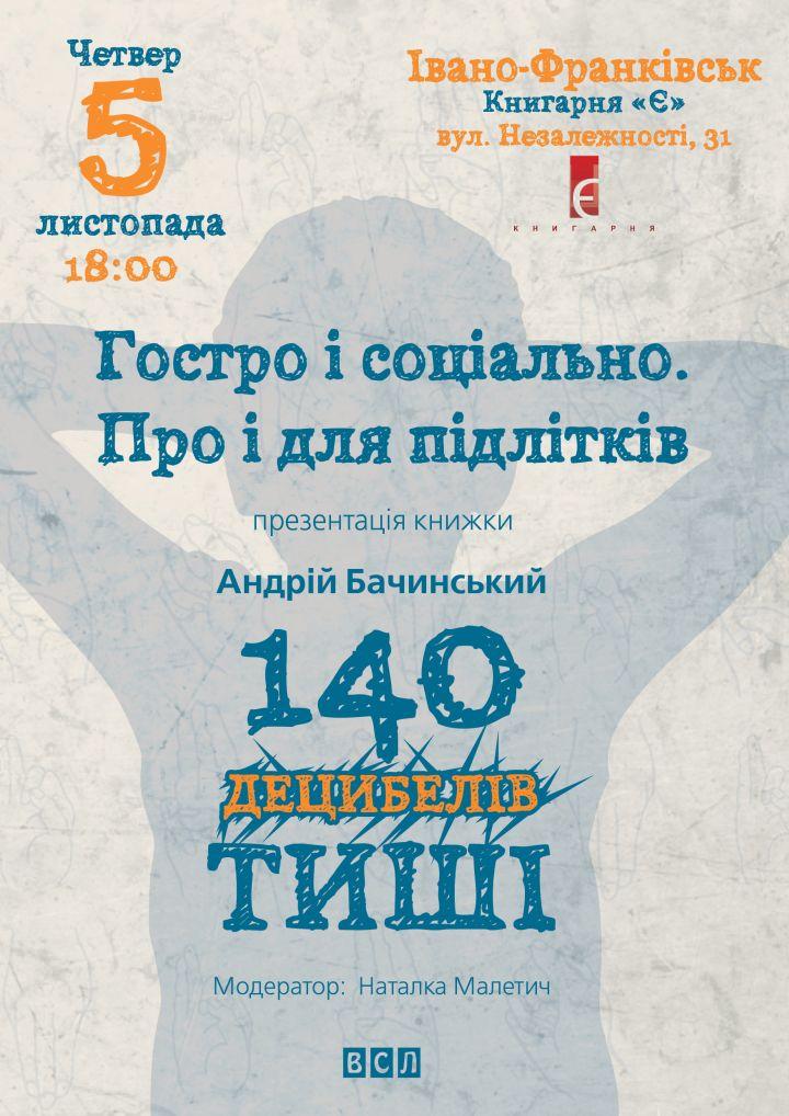 Картинки по запросу Андрія Бачинського 100 децибелів тиші