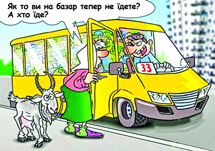рассказала, прикольные картинки в дорогу на автобусе больше