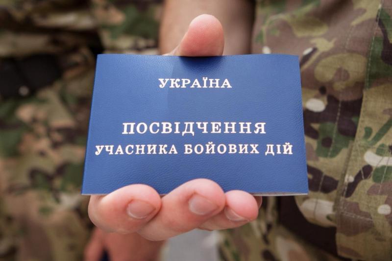посвідчення учасників бойових дій