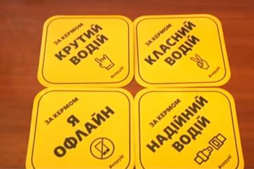 """Результат пошуку зображень за запитом """"В місті стартував всеукраїнський соціальний проект «Керуй»"""""""