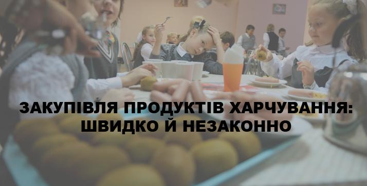 Відділ освіти РДА замовив члену виконкому Городенки харчів для дітей на 8 мільйонів
