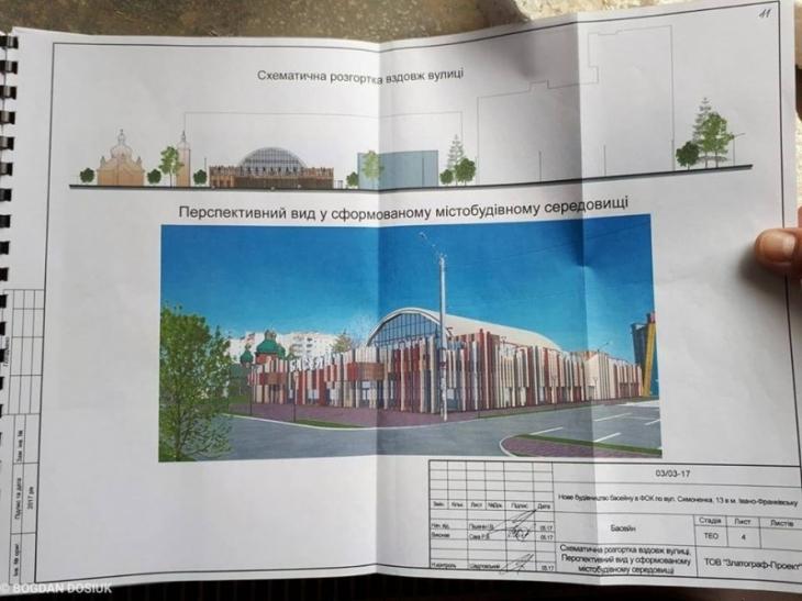 """Результат пошуку зображень за запитом """"Басейн у Франківську за 87 млн грн хоче будувати київська фірма без досвіду держзакупівель"""""""