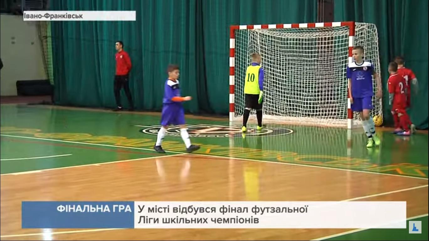 У Франківську відбувся фінал футзальної Ліги шкільних чемпіонів (відеосюжет)