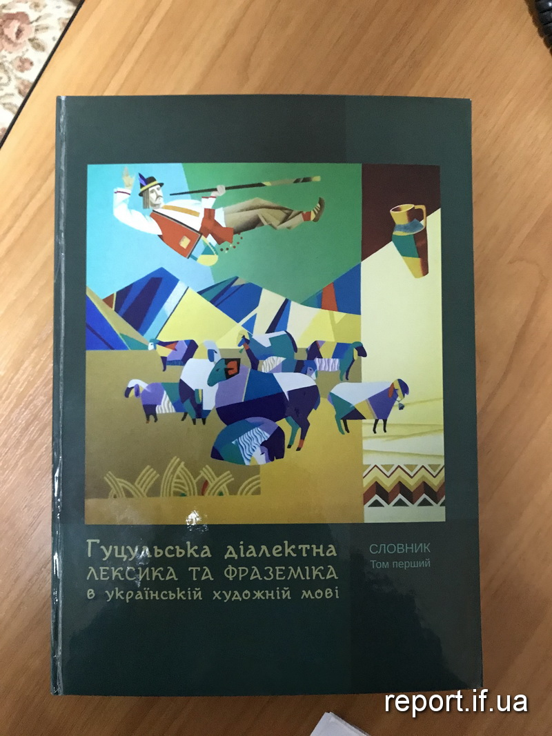 Картинки по запросу Усе про єрчит, бамбіріння та гачі: на Прикарпатті презентували словник гуцульської говірки