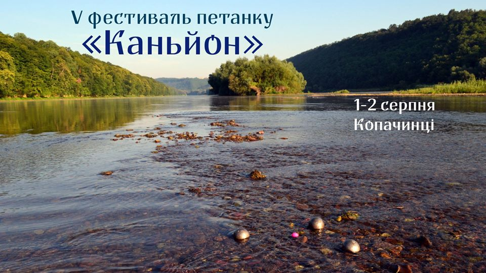 До гір, річок і єнотів. Куди у серпні поїхати з Франківська на вікенд